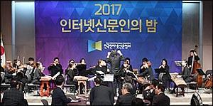 한국인터넷신문협회 '2017 인터넷신문인의 밤' 개최