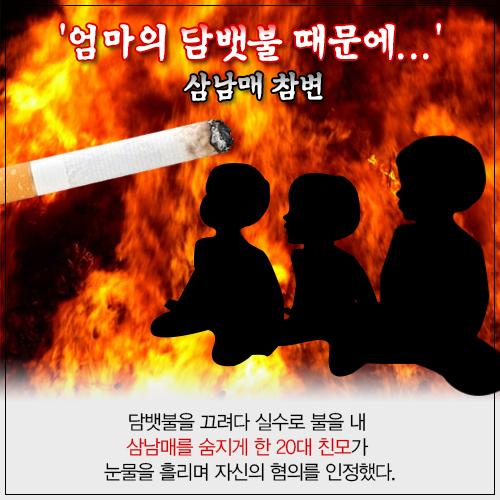 [카드뉴스] '엄마의 담뱃불 때문에...' 삼남매 참변