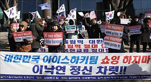'평창 남북단일팀 구성 반대! 한반도기 사용 반대!'