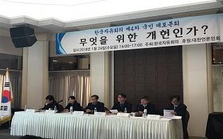 """""""文정부 개헌 드라이브, 자유민주주의 훼손…체제변경 시도 다분"""""""
