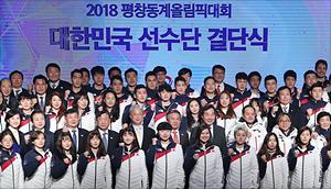평창 동계올림픽 대한민국 선수단 결단식