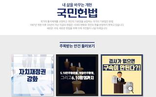 개헌 속도 내는 자문특위, 19일 온라인 여론 수렴