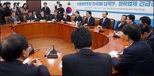 더민주, 한국 GM 협력업체 긴급 간담회 개최