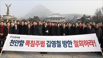 '김영철 방남'에 두 갈래로 쪼개진 정치권