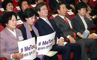 """""""변수에서 상수로""""…정치권에서 진화한 미투(#Me Too)"""