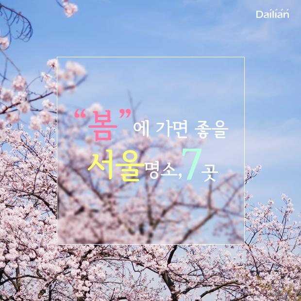 [카드뉴스] 봄에 가면 좋을 서울명소, 7곳