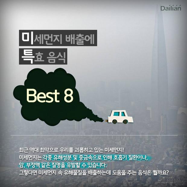 [카드뉴스] 미세먼지 배출에 특효 음식 BEST8