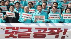 '또' 선거부정 프레임, 청와대 덮은 '2년차 위기설'