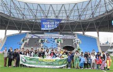 LH-인천유나이티드FC, 인천시민 주거복지 증진 위한 협약 체결