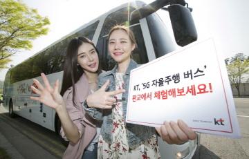 KT, 5G 자율주행 버스 체험 프로모션 시행