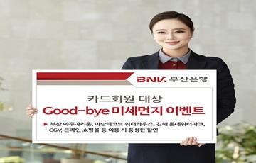 BNK부산은행, 카드회원 대상 'Good-bye 미세먼지 이벤트' 실시