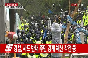 경찰, 사드배치 반대 주민 강제해산