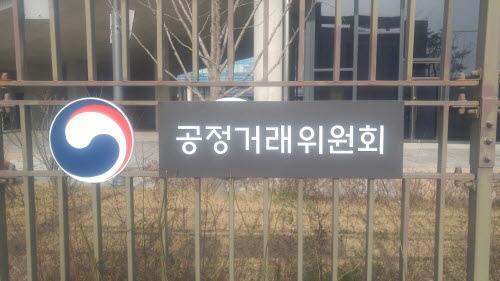 공정위, 필리핀 경쟁위원회 직원 초청 실무연수 실시