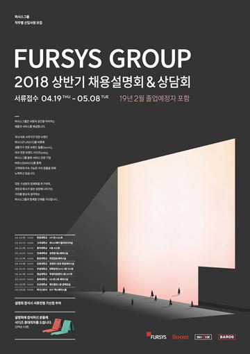 퍼시스그룹, 상반기 신입 및 경력사원 공개 채용