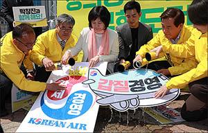 정의당-박창진, '물뿌리기 갑질 논란' 대한항공 규탄