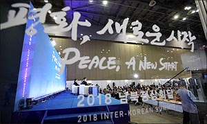'평화, 새로운 시작'  D-1, 전문가 설명회