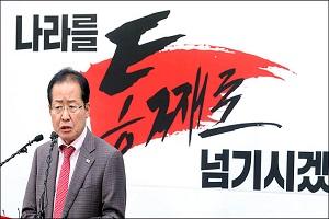 '숨은 샤이(shy)보수 지지' 꿈꾸는 홍준표, 나타날까?