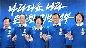 민주당, 중앙선거대책위원회 첫 회의