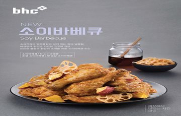 bhc치킨, 전지현 모델 '소이바베큐' TV CF 제작