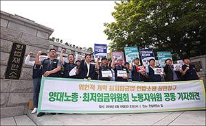 양대노총,최저임금법 헌법소원심판 청구