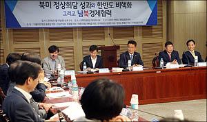 국회 5당 참여한 남북경제협력 토론회