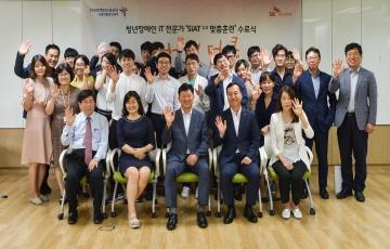 SK(주) C&C, 장애인 ICT 전문가 육성 '씨앗' 프로그램 수료식