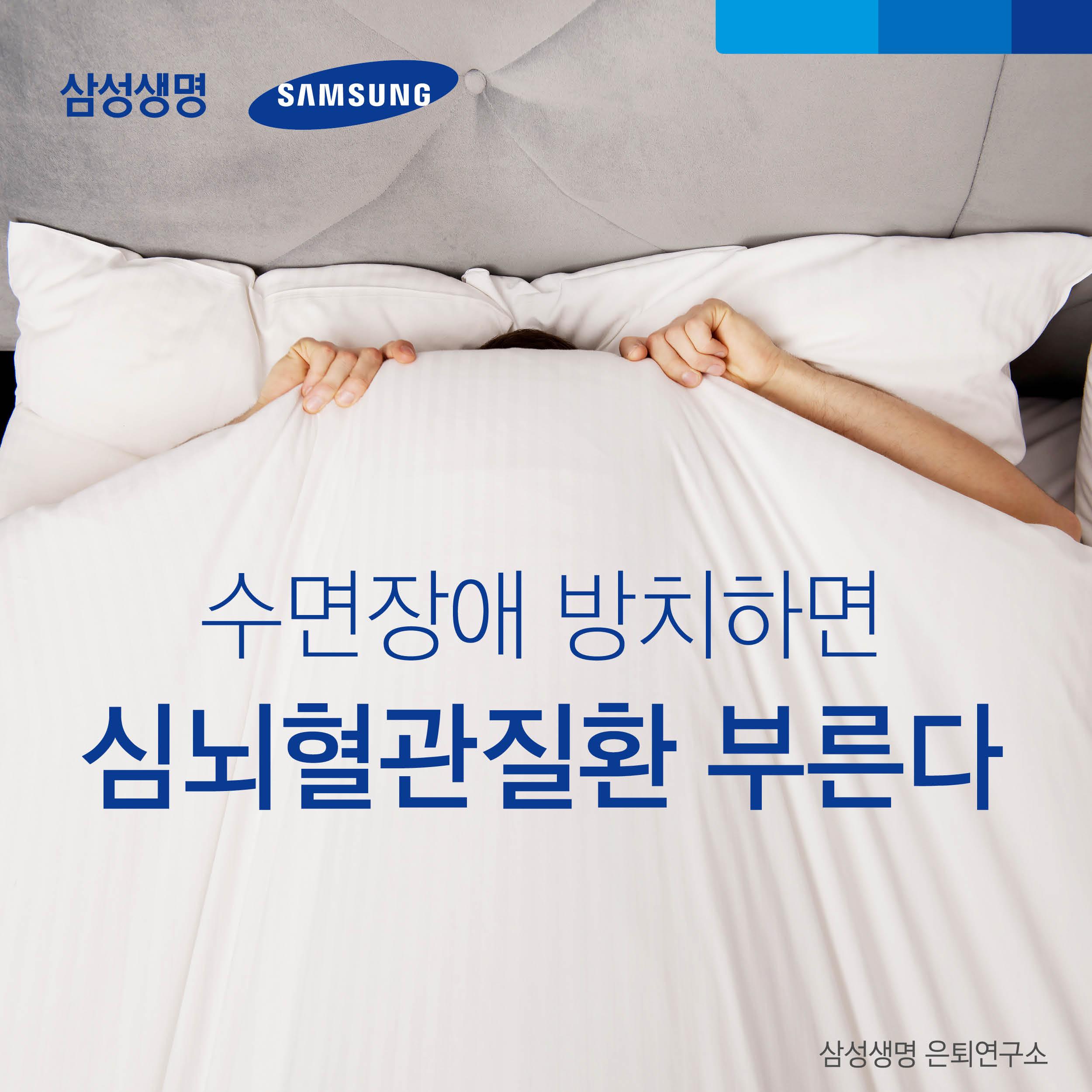 [삼성생명] 수면장애 방치하면 심뇌혈관질환 부른다