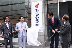 영등포에 새둥지 튼 자유한국당