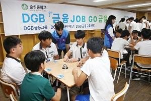DGB금융그룹, 중학교 금융캠프 실시