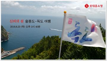 롯데홈쇼핑, '울릉도‧독도' 여행 단독 편성