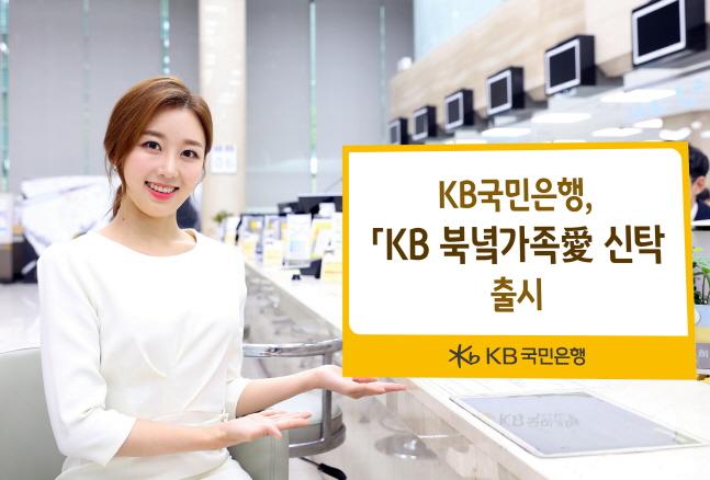 국민은행, 이산가족 특화상품 'KB 북녘가족愛 신탁' 출시
