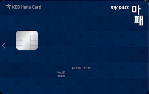 하나카드, 대중교통 20% 할인 'my pass 마패카드' 출시