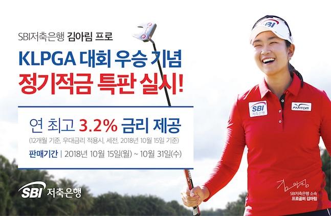 SBI저축은행, '김아림 선수 KLPGA 우승' 기념 정기적금 특판 진행