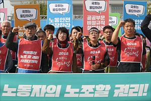 민주노총 '국정감사 대응을 위한 국회 앞 농성돌입'