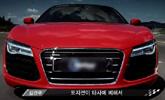 손흥민 애마 아우디 R8 가격은?