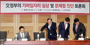 한국당, 문정부 가짜 일자리 정책 토론회 개최