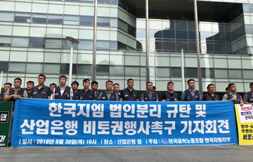 한국지엠 노조 파업 원천 무산…중노위 '행정지도' 결정