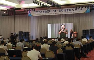 '효율적 운영 솔루션 제시'…24일 '방송장비 구축·운영 설명회' 개최